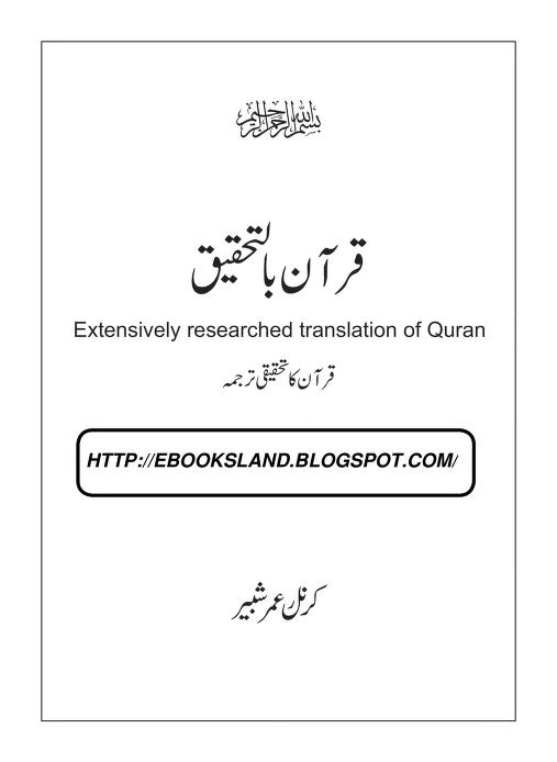 0 2 inside title translation of quran by umer shabbir download pdf book