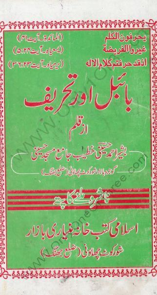 Bible aur tahreef download pdf book