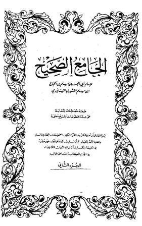 تحميل كتاب صحيح مسلم (ط التركية) تأليف مسلم pdf مجاناً | المكتبة الإسلامية | موقع بوكس ستريم