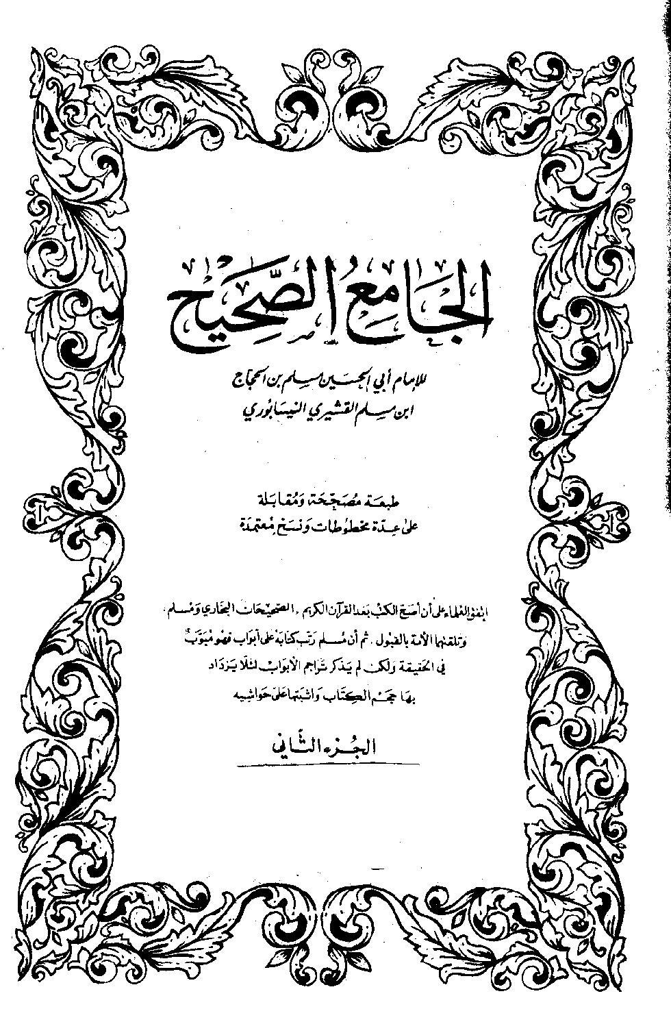 تحميل كتاب الجامع الصحيح pdf - مسلم بن الحجاج